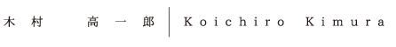koichirokimura